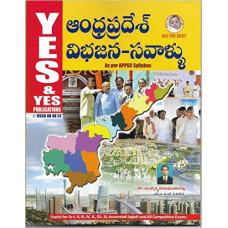 Andra Pradesh Vibhajana - Savallu (Telugu Medium)