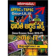 Bharata Ardhika Survey (Telugu Medium)