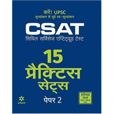 15 Practice Sets CSAT Paper 2