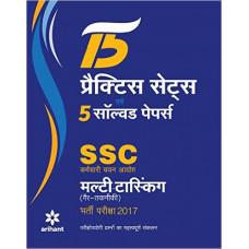 15 Practice Sets Avum 5 Solved Papers SSC Multi tasking Gair Takniki Group C Bharti Pariksha 2017 (Hindi Medium)