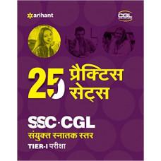 25 Practice Sets SSC CGL Samyukt Snatak Star Tier 1 Online Pariksha 2017 (Hindi Medium)