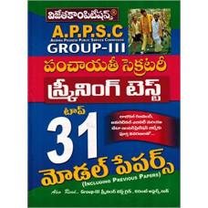 APPSC Group 3 Panchayati Secretary Screening Test Top 31 Model Papers (Telugu Medium)