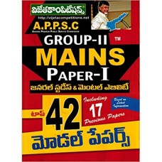 APPSC Group 2 MAINS Paper 1 General Studies and Mental Ability Top 42 Model Paper ( Telugu Medium )
