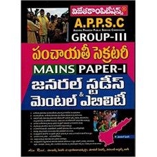 APPSC Group 3 Panchayat Secretary MAINS Paper 1 General Studies and Mental Ability ( Telugu Medium )
