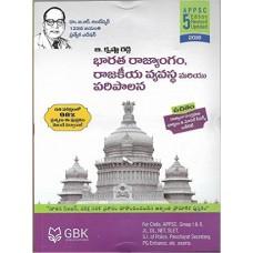 APPSC Bharata Rajyamgam Razakiya Vyavasta Paripalana (Telugu Medium)