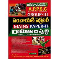APPSC Group 3 Panchayat Secretary MAINS Paper 2 Grameena Abhivrudhi (Telugu Medium)