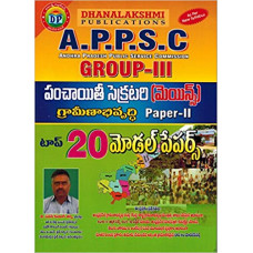 APPSC Group 3 Paper 2 Panchayat Secretary Mains Top 20 Model Papers  ( Telugu Medium )