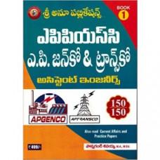 APGENCO and APTRANSCO Assistant Engineers (Telugu Medium)
