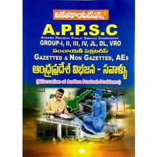 APPSC Andhra Pradesh Vibhajana Savaalu (Telugu Medium)