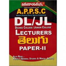 APPSC Degree or Junior College Lecturers Telugu Paper 2 (Telugu Medium)