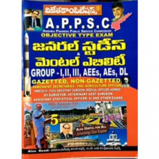 APPSC General Studies and Mental Ability (Telugu Medium)