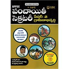 APPSC Group 3 Paper 2 Panchayat Secretary Grameena Abhivrudhi (Telugu Medium)