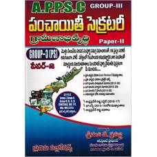 APPSC Group 3 Panchayat Secretary Paper 2 Grameena Abhivrudhi (Telugu Medium)