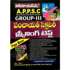 APPSC Group 3 Panchayat Secretary Screening Test (Telugu Medium)