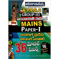 APPSC Group 3 Panchayat Secretary Mains Paper 1 Top 36 Model Papers (Telugu Medium)