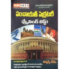 APPSC Group 3 Panchayati Secretary Screening test (Telugu Medium)