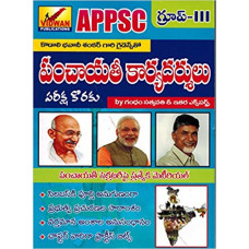 APPSC Group 3 Paper 2 Panchayat Secretary (Telugu Medium)