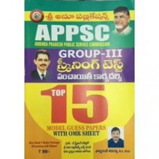 APPSC Group 3 Top 15 Model Guess Papers (Telugu Medium)