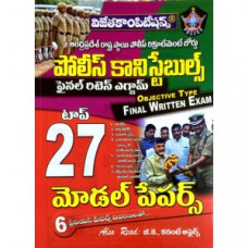 AP Police Constable Exam Top 27 Model Papers (Telugu Medium)