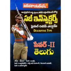 AP Police Sub Inspector Exam Paper 2 Telugu (Telugu Medium)