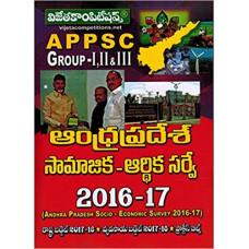 Andhra Pradesh Samajika Ardhika Survey (Telugu Medium)
