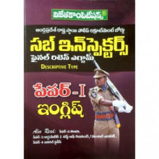 AP Sub Inspector Exam Paper 1 English Descriptive Type (Telugu Medium)