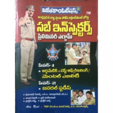 AP Sub Inspectors Preliminary Exam (Telugu Medium)