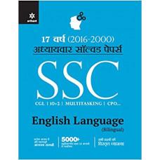 Adhyayayvar Solved Papers SSC Karamchari Chayan Aayog English Language 2017 (Hindi Medium)