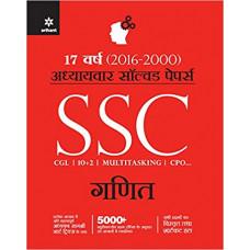 Adhyayayvar Solved Papers SSC Karamchari Chayan Aayog Ganit 2017 (Hindi Medium)