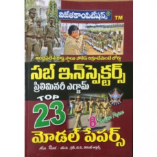 AP Sub Inspector Preliminary Exam Top 23 Model Papers (Telugu Medium)