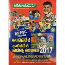 Andhra Pradesh and Bharata Desha Prabhutva Padhakalu (Telugu Medium)