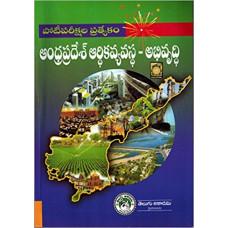Andhra Pradesh Ardhika Vyavastha Abhivrudhi (Telugu Medium)