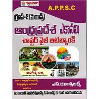 Andhra Pradesh Economy Chapterwise Bit Bank (Telugu Medium)