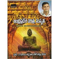 Andhra Pradesh Charitra Samskruti (Telugu Medium)