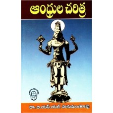Andhrula Charitra (Telugu Medium)