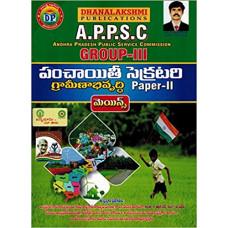APPSC Group 3 Paper 2 Mains Panchayat Secretary Grameena Abhivrudhi (Telugu Medium)