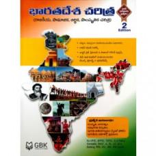 Bharata Desa Charithra (Telugu Medium)