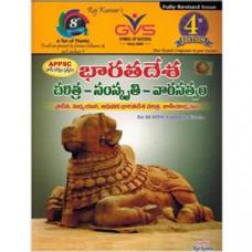 Bharatha Desa Charitra Samskruthi (Telugu Medium)