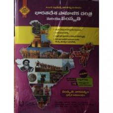 Bharatha Desa Samajika Charitra Mariyu Samskruthi (Telugu Medium)