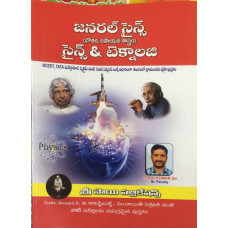 Science and Technology - TELUGU MEDIUM - Sri Sai Publications