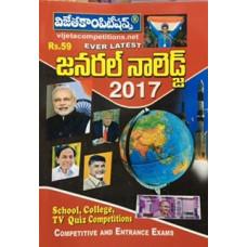 General Knowledge 2017 (Telugu Medium)