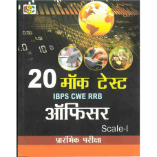 IBPS CWE RRB Officer Scale 1 Preliminary Exam 20 Mock Tests (Hindi Medium)