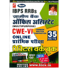 IBPS CWE 6 RRBs Office Assistant Prelim Exam 2017 Practice Work Book (Hindi Medium)