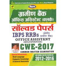 IBPS CWE 6 Gramin Bank Office Assistants (Clerk) Solved Papers 2017 (Hindi Medium)