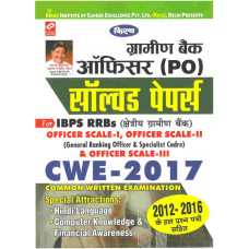 IBPS RRBs Gramin Bank Officer Scale 1 2 3 (PO) Solved Papers 2017 (Hindi Medium)