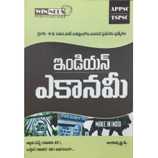 Indian Economy (Telugu Medium)