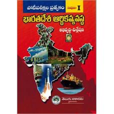 Bharatadesa Ardhika Vyavastha Vol 1 (Telugu Medium)