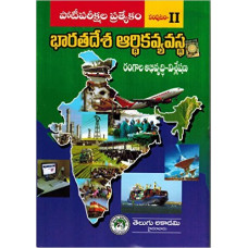 Bharatadesa Ardhika Vyavastha Vol 2 (Telugu Medium)