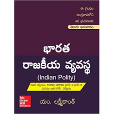 Indian Polity (Telugu Medium)