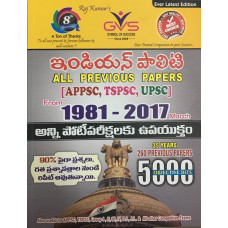 Indian Polity all Previous Papers 1981 to 2017 (Telugu Medium)